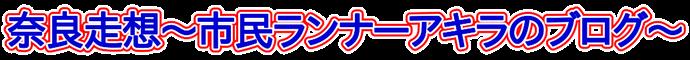 マラソンランナーアキラのブログ~